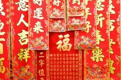 Chinesewünsche Stockfotografie