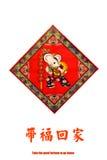 Chinesische Abbildung des neuen Jahres Stockbilder