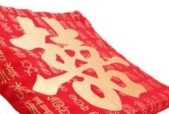Chinesische Benennungen des doppelten Glückes auf einem Kissen Lizenzfreie Stockfotografie