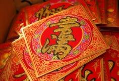 Chinesische Dekoration des neuen Jahres lizenzfreies stockbild