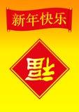 Chinesische Frühlingsfestpostkarte Lizenzfreie Stockfotografie