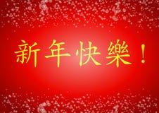Chinesische Frühlingsfestpostkarte Stockbilder