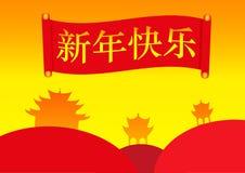Chinesische Frühlingsfestpostkarte Lizenzfreies Stockbild