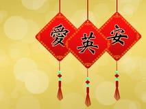 Chinesische Gebete stock abbildung