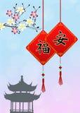 Chinesische Gebete Stockfoto