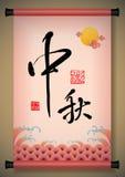 Chinesische Gruß-Kalligraphie Stockfoto