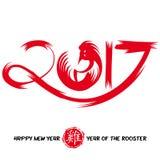 Chinesische Grußkarte des neuen Jahres Stockfoto