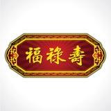 Chinesische gutes Glück Charakter-Platte Segen, Wohlstand und Langlebigkeit Lizenzfreie Stockbilder