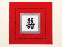 Chinesische Hochzeits-Einladung Lizenzfreies Stockfoto
