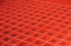 Chinesische Kalligraphie Stockfotos