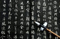 Chinesische Kalligraphie auf Schwarzem Stockbilder