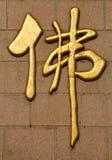 Chinesische Kalligraphie auf Wand Stockfotografie