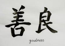 Chinesische Kalligraphie bedeutet ` Güte ` für Tatoo stockbilder