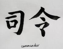 Chinesische Kalligraphie bedeutet ` Kommandant ` für Tatoo stockfoto