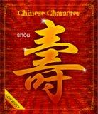 Chinesische Kalligraphie über Langlebigkeit Stockfoto