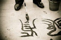 Chinesische Kalligraphie geschrieben aus den Grund Stockfoto