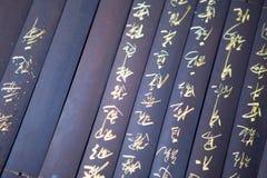 Chinesische Kalligraphiemanuskripte Stockbild