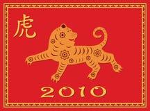Chinesische Karte des neuen Jahres 2010 Lizenzfreie Stockfotos