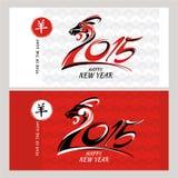 Chinesische Karten des neuen Jahres des Grußes Lizenzfreies Stockbild