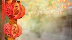 Chinesische Laternen des neuen Jahres in der Porzellanstadt Lizenzfreies Stockbild