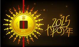 Chinesische Münze für guten Rutsch ins Neue Jahr-Feiern Stockfotografie