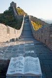 Chinesische Mauer mit einfacher Einleitung Stockfotografie