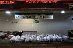 Chinesische Medizin der Krankenhaushalle Stockfoto
