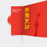 Chinesische neues Jahr-Auslegung Lizenzfreies Stockfoto