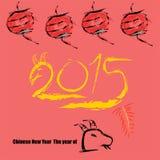 Chinesische neues Jahr Festivalhintergrundpostkarte 2015 Stockbilder
