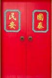 Chinesische rote Tür in einem alten chinesischen Tempel Lizenzfreies Stockfoto