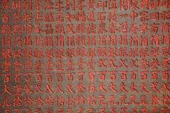 Chinesische Schriftzeichen Stockbild