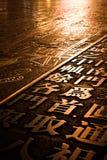 Chinesische Schriftzeichen lizenzfreie stockbilder