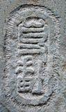 Chinesische Schriftzeichen auf der Wand Stockfotografie
