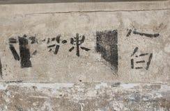 Chinesische Schriftzeichen auf Gipswand stockbild