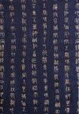 Chinesische Schriftzeichen in der alten Dichtungsart auf textil Lizenzfreie Stockfotografie