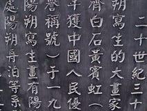 Chinesische Schriftzeichen geätzt im Stein Lizenzfreie Stockfotos