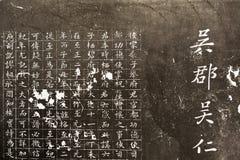 Chinesische Schriftzeichen geschnitzt stockbilder