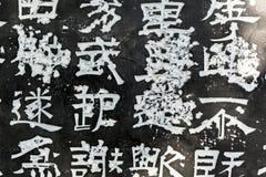 Chinesische Schriftzeichen geschnitzt Stockfotografie