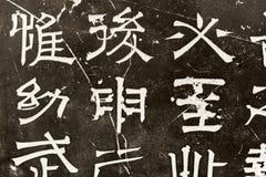 Chinesische Schriftzeichen geschnitzt Lizenzfreie Stockbilder