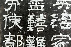 Chinesische Schriftzeichen geschnitzt Lizenzfreies Stockbild