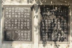 Chinesische Schriftzeichen geschnitzt Stockfotos