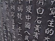 Chinesische Schriftzeichen schnitzten im Stein Lizenzfreie Stockfotos