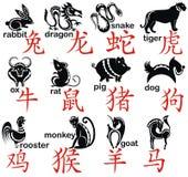 chinesische symbole und zeichen stockfotos bild 5887733. Black Bedroom Furniture Sets. Home Design Ideas