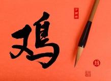 Chinesische Tinte, die das Jahr des Hahns malt Chinesische Kalligraphie Lizenzfreies Stockfoto