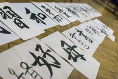 Chinesische und japanische Kalligraphie Stockbild