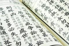 Chinesischer Almanach Lizenzfreie Stockfotos