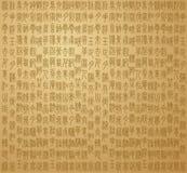Chinesischer alter Schrifttyp Stockbild