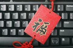 Chinesischer Knoten auf der Tastatur Lizenzfreies Stockbild