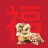 Chinesischer Löwetanz feiern und Segenwort Lizenzfreie Stockfotos