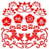 Chinesischer neues Jahr-Drache Stockbilder